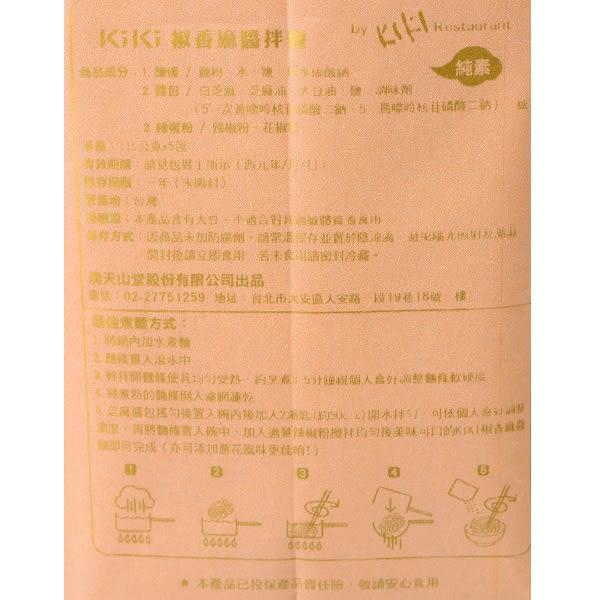 KIKI 椒香麻醬拌麵 5包入 (賞味期限:2020.01.06)