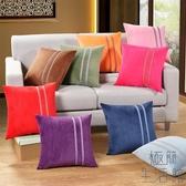 純色簡約抱枕沙發靠墊靠枕床頭靠背汽車護腰靠墊【極簡生活】