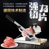 切片機不銹鋼商用家用羊肉卷刨肉機神器手動切羊肉卷機肥牛切肉機xw 交換禮物