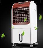 220V  空調扇冷暖兩用靜音家用節能制冷器水冷氣機小型空調冷風扇igo      韓小姐