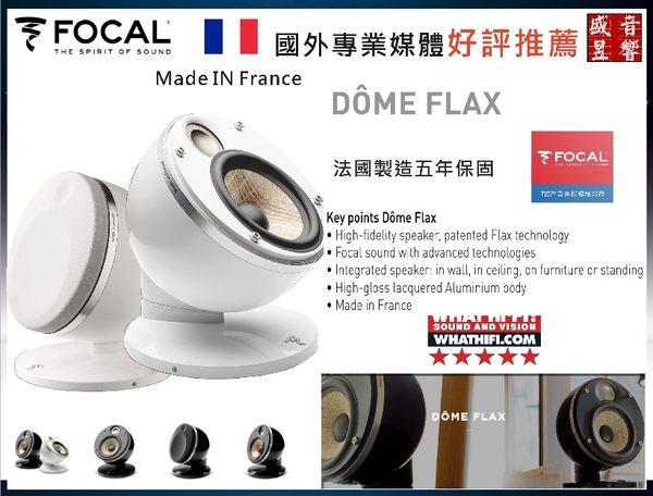 盛昱音響 #法國 FOCAL DOME FLAX 2.0 喇叭【歡迎洽詢│限量三套│秒殺搶購中】  有現貨