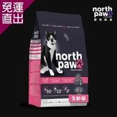 north paw 野牧鮮食 無穀貓飼料 全齡貓 2.25KG 精細研磨 真空處理 貓糧 貓乾糧 送贈品【免運直出】