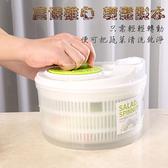 【蔬果脫水器】蔬菜沙拉洗菜籃 甩乾瀝水籃 高速離心輕鬆脫水機 3L