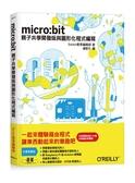Micro:bit︰親子共學開發版與圖形化程式編寫