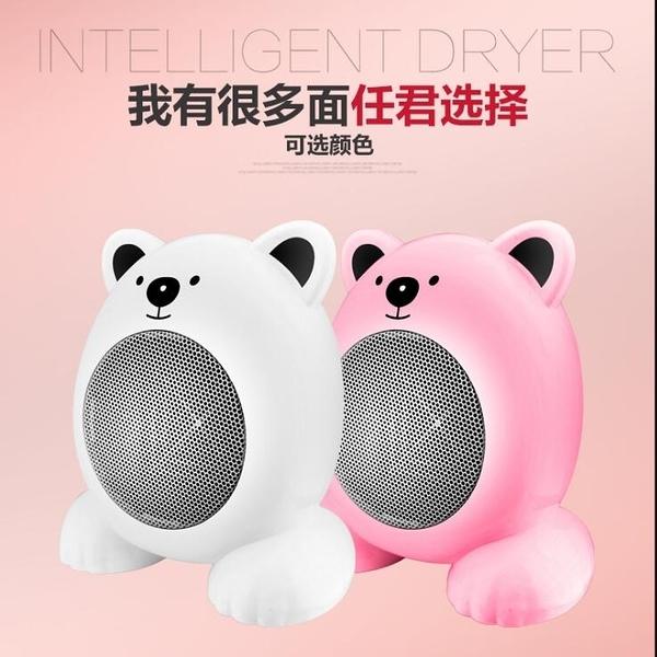台灣現貨110V卡通迷妳小熊暖風機 辦公家用桌面多功能暖風扇 可愛小型取暖器