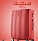 鋁框行李箱女復古拉桿箱24旅行箱