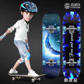 四輪滑板 青少年初學者刷街成人兒童男女生雙翹公路 ZJ1063【雅居屋】