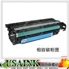 USAINK~HP CF401A / 201A  藍色相容碳粉匣  適用  HP Color LaserJet Pro M252dw / M252n / M274n  /M277dw / M277n