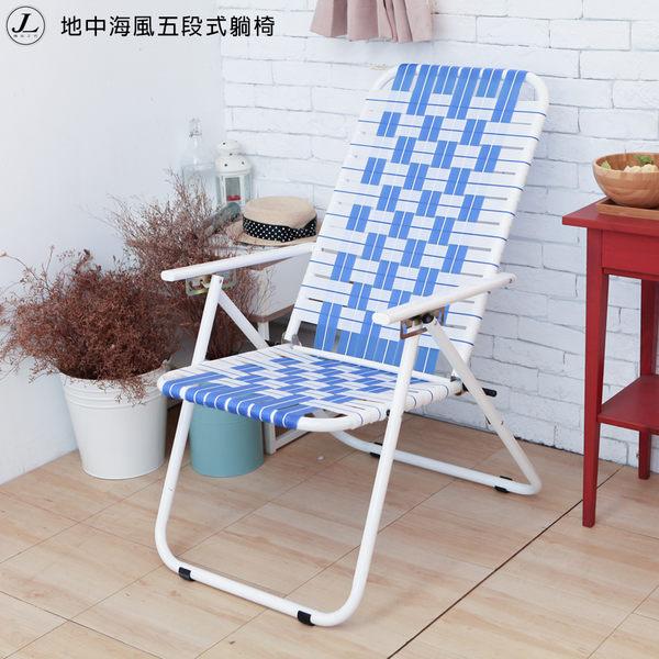 地中海風五段式躺椅【JL精品工坊】涼椅 躺椅 折合椅 休閒椅 編織椅 沙灘椅