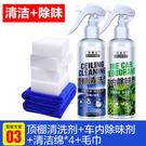 汽車頂棚清洗劑 免洗車內織物 座椅車頂強力去汙 神器內飾 清潔劑  降價兩天