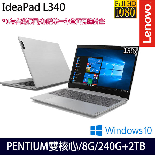 【Lenovo】 IdeaPad L340 81LG007DTW 15.6吋Pentium雙核2TB+240G SSD雙碟升級超值文書筆電-8G特仕版