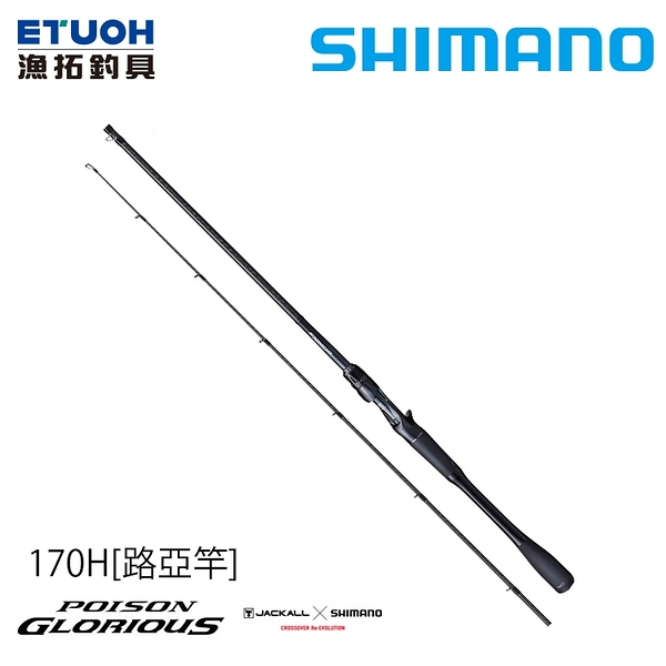 漁拓釣具 SHIMANO 21 POISON GLORIOUS 170H [淡水路亞竿]