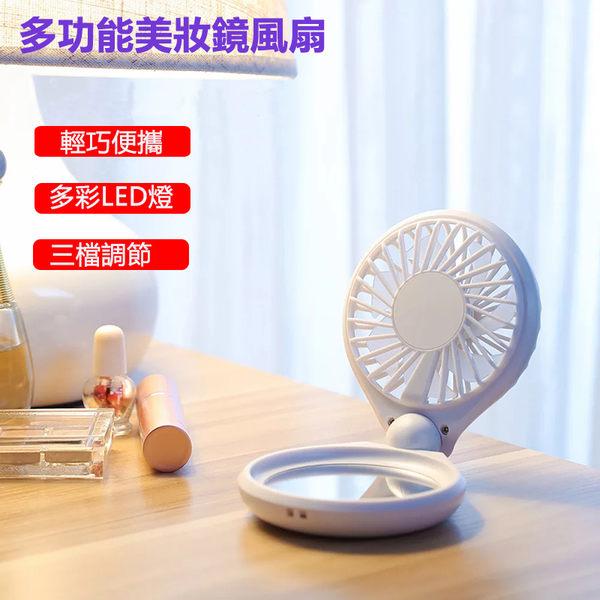 風扇 化妝鏡 美妝鏡風扇 電風扇 USB手持迷你風扇 學生宿舍隨身小風扇 帶LED燈化妝鏡 可折疊收納