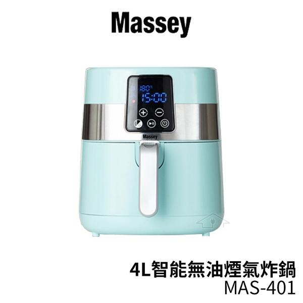 Massey 4L智能無油煙氣炸鍋 MAS-401 藍色加碼送專用矽膠夾