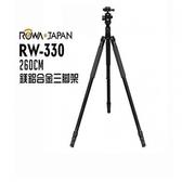 ROWA RW-330 260CM鎂鋁合金三腳架