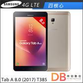 Samsung Galaxy Tab A 8.0 (2017) T385 LTE版 四核心 平板電腦(六期零利率)-送16GB SD+立架+指觸筆