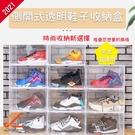 側開磁吸全透明鞋盒 籃球鞋加厚鞋盒 收納鞋盒 鞋盒 防塵鞋盒