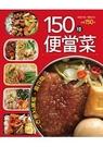 150種便當菜 行動食譜系列(18)...