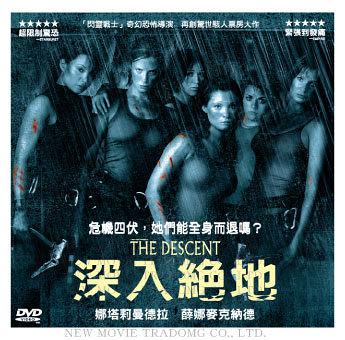 新動國際【深入絕地 THE DESCENT】DVD便利包29元