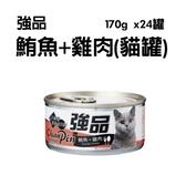 強品-貓罐-鮪魚+雞肉170g*24罐-箱購