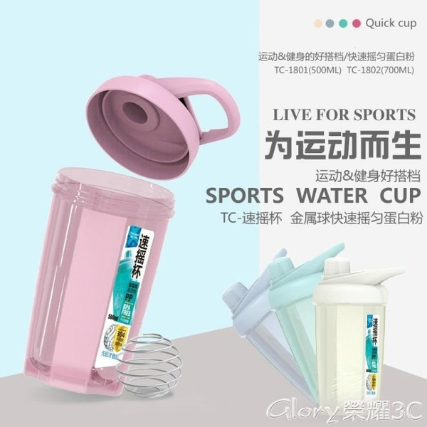 搖搖杯奶昔代餐蛋白粉杯子創意塑料水瓶壺厚運動健身大容量帶刻度 榮耀