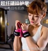 拉力帶護掌助力帶健身手套引體向上握力帶女牛皮防滑單杠女硬拉護掌 大宅女韓國館