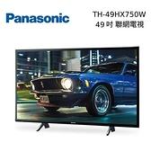【結帳現折+再送好禮】PANASONIC 國際 49型 4K 聯網電視 TH-49HX750W 公司貨