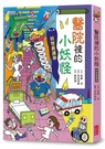 醫院裡的小妖怪:妖怪救護車 三采(購潮8)