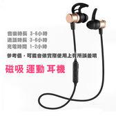 金屬材質 重低音耳塞式 雙邊立體聲 磁吸運動無線 耳機 藍芽 防滑牛角耳掛 BOXOPEN