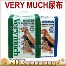 ◆MIX米克斯◆【團購價6包入】VeryMuch尿布.大片/小片.媲美Bestee.經濟實惠.舖