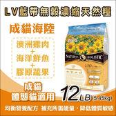 LV藍帶無穀濃縮天然貓糧12LB - 成貓 / 體態貓 (海陸+膠原蔬果)