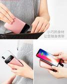 行動電源80000超薄迷你手機蘋果X通用毫安太陽能oppo可愛vivo華為 IGO