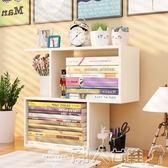 辦公收納架小書架簡易桌上學生用省空間辦公書桌面置物架簡約宿舍收納架LX 潮人女鞋