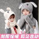 兔子耳朵會動的帽子女秋冬耳朵帽圍巾一體兒童百搭兔耳朵 怦然心動