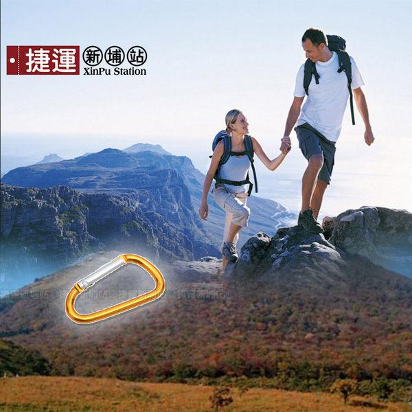 鋁合金露營登山D型掛勾扣環47mm