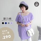 *蔓蒂小舖孕婦裝【M11606】*台灣製.哺乳衣.氣質露肩荷葉彈力上衣