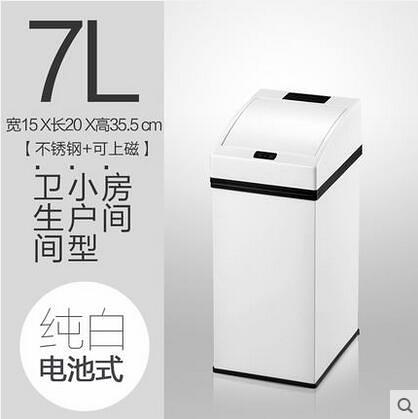 智能感應垃圾桶充電式 車載衛生間時尚創意臥室自動【電池式】