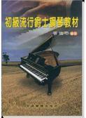 【小麥老師 樂器館】初級流行爵士鋼琴教材【E84】