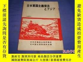 二手書博民逛書店罕見日本軍國主義復活Y14635 請參考實圖 請參考實圖