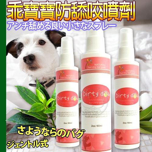 【培菓平價寵物網】台灣製造 Dirty Dog》天然精油乖寶寶防舔咬噴劑-60ml/瓶