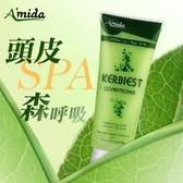 Amida 葉綠素 調理素200ml【櫻桃飾品】【22163】