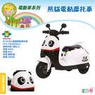 【親親】熊貓電動摩托車