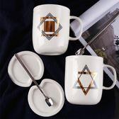 北歐杯子陶瓷帶蓋帶勺子辦公室情侶馬克杯一對簡約水杯咖啡杯家用  雙12八七折