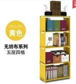 樂活時光 簡易書架 廚房置物架 收納架 衛生間多功能置物架5層【黄色5层4格】