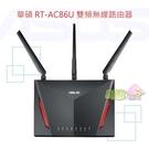 【11月限時促】華碩 RT-AC86U AC2900 雙頻 Giga 電競 無線路由器