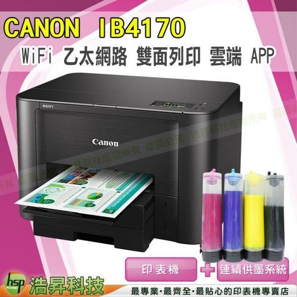 Canon iB4170 防水墨水+連續供墨系統 送好禮 P2C54