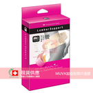 MUVA 加強型彈片護腰1入 (M/L)【醫妝世家】塑腰帶 護腰