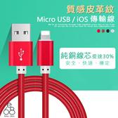 質感 皮革紋 Micro USB / iOS 一米 充電線 快充 傳輸線 安卓 蘋果 特別 不打結 不易斷