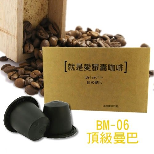 BM-06L Belamolly 頂級曼巴 量販包50入咖啡膠囊  ☕Nespresso機專用☕