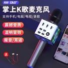 先科話筒音響一體麥克風手機通用全民唱歌K歌神器無線藍芽全能麥 陽光好物